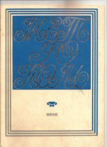 Меню ресторана «Метрополь» 1982 года