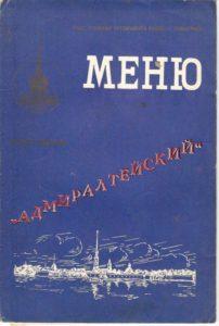 menju_iz_sovetskogo_sojuza_25